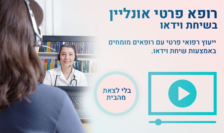 ייעוץ רופא פרטי וידאו